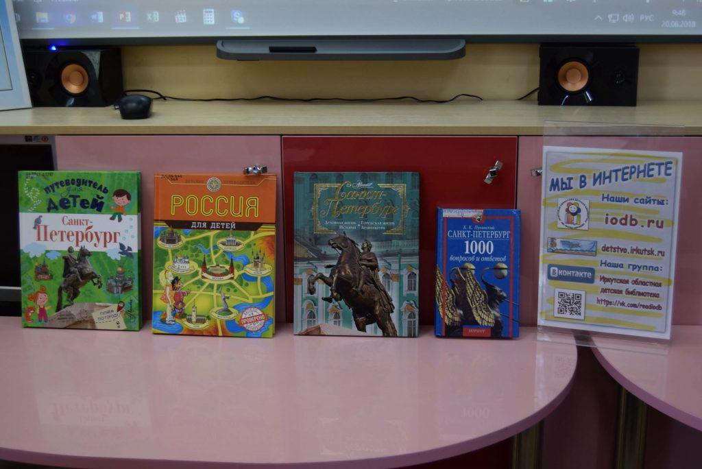 Книги Санкт-Петербург Иркутская областная детская библиотека им. Марка Сергеева