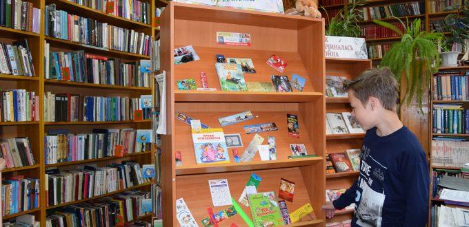 Выставка Иркутская областная детская библиотека им. Марка Сергеева