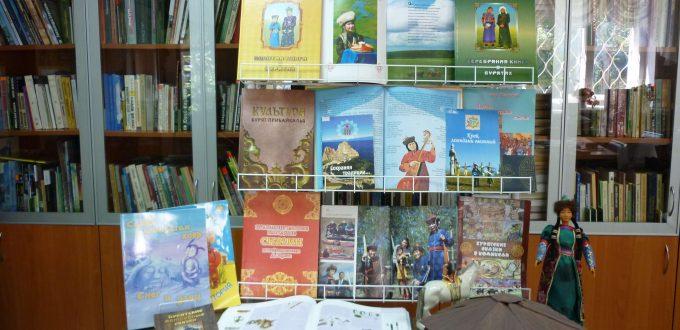 Книги о культуре бурят Иркутская областная детская библиотека им. Марка Сергеева