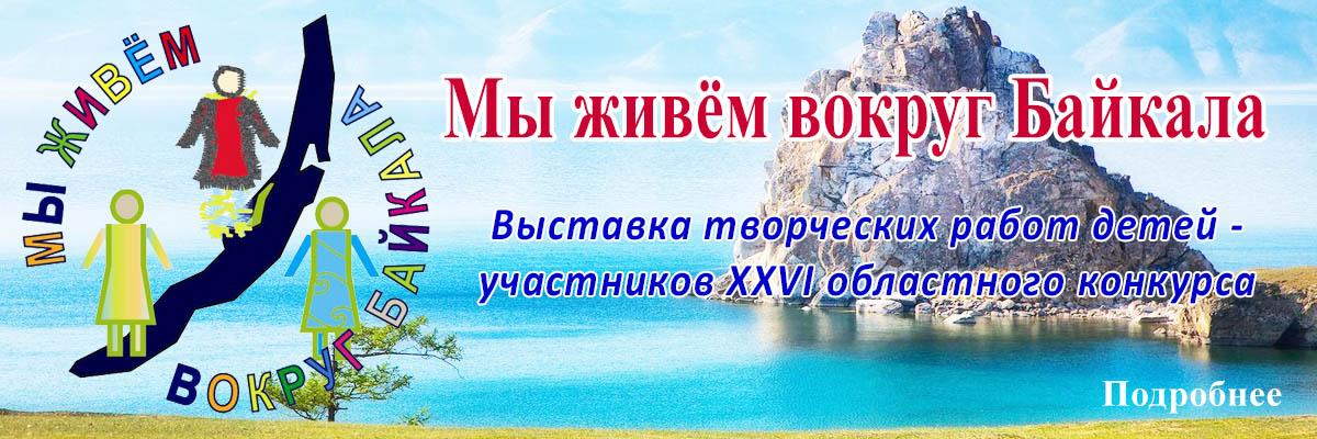 Мы живем вокруг Байкала