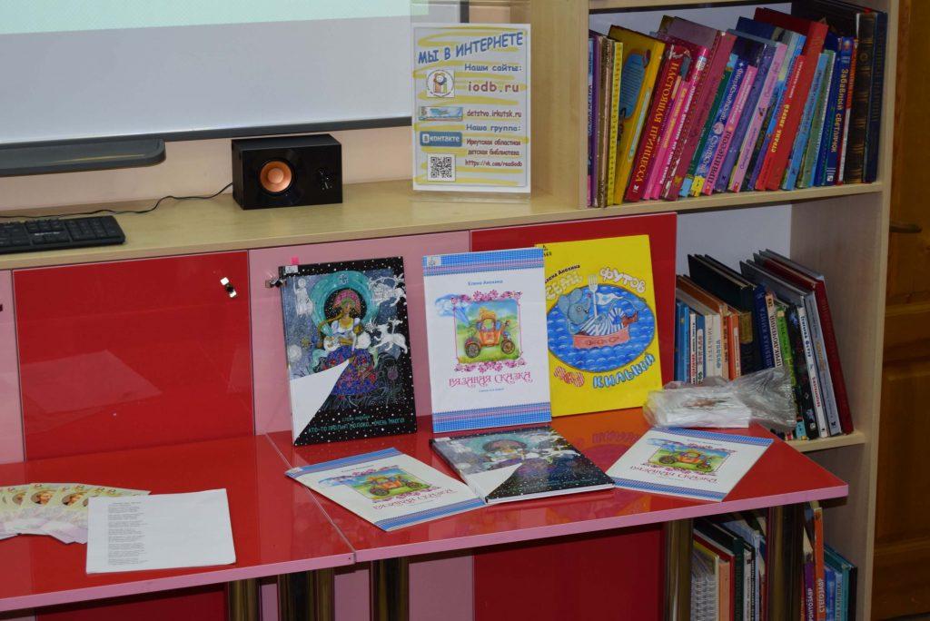 книги Елены Анохиной для детей Иркутская областная детская библиотека им. Марка Сергеева