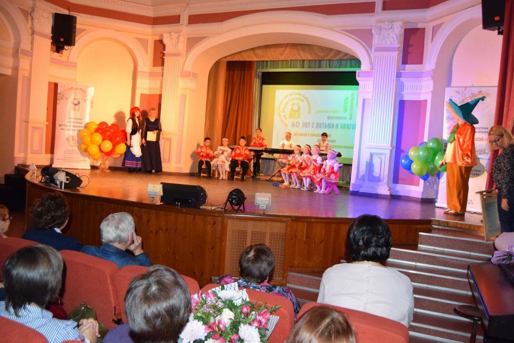 Люди Сцена Иркутская областная детская библиотека имени Марка Сергеева 60-летие библиотеки