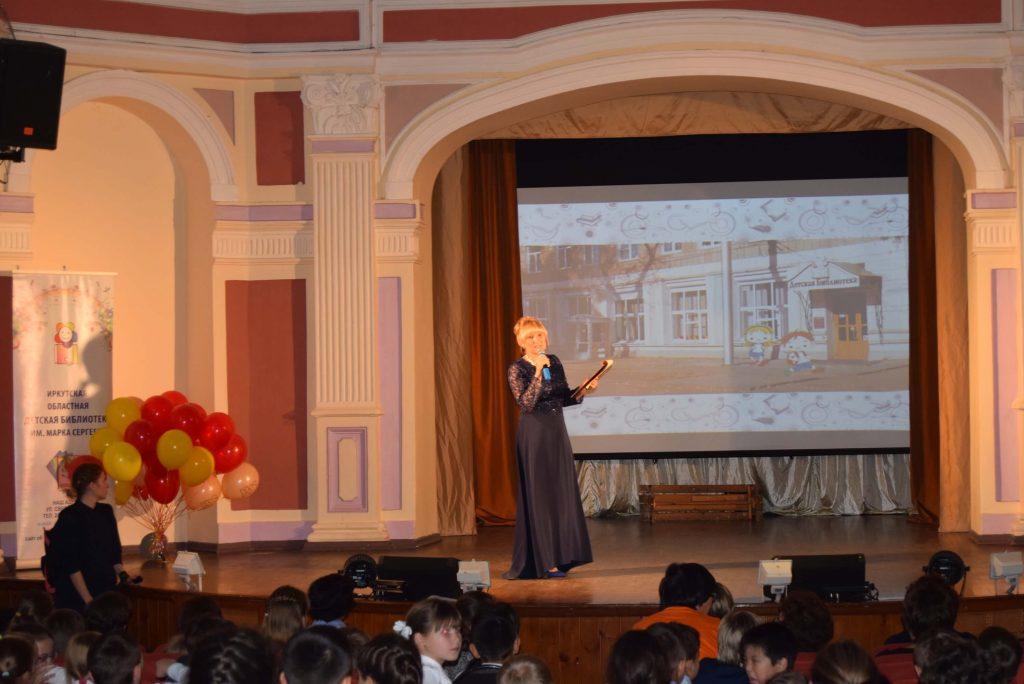 Сцена Иркутская областная детская библиотека имени Марка Сергеева 60-летие библиотеки