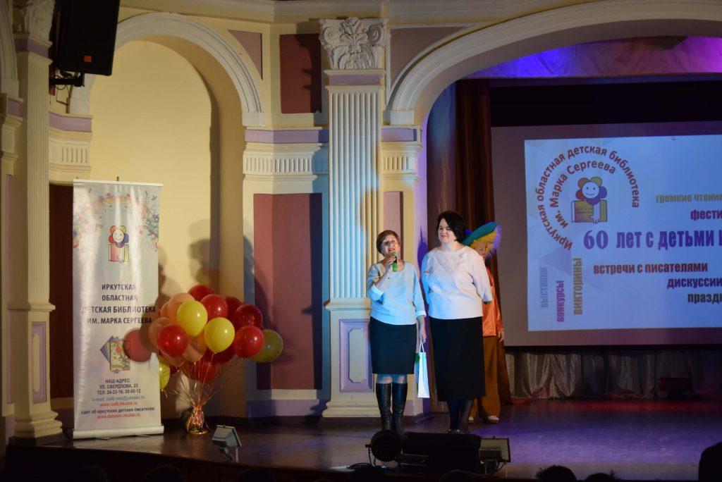 Выступающие Сцена Иркутская областная детская библиотека имени Марка Сергеева 60-летие библиотеки