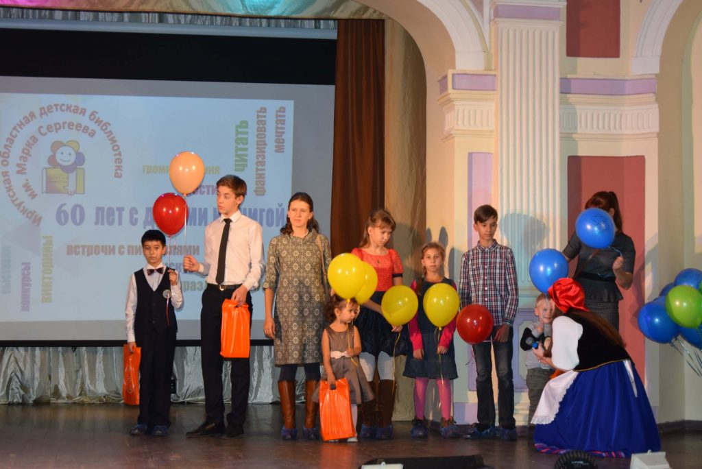 Дети Читатели Сцена Иркутская областная детская библиотека имени Марка Сергеева