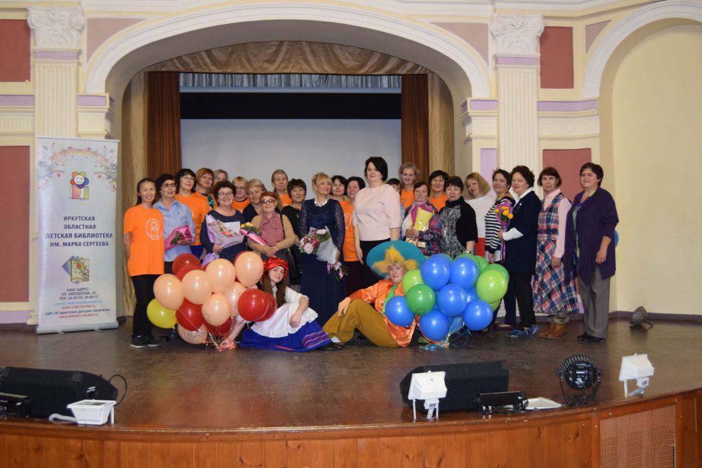 60 лет библиотеке Сотрудники Аудитория Люди Фестиваль Иркутская областная детская библиотека имени Марка Сергеева