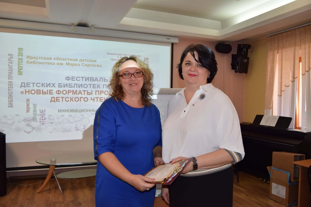 Награждение Люди Фестиваль Иркутская областная детская библиотека имени Марка Сергеева