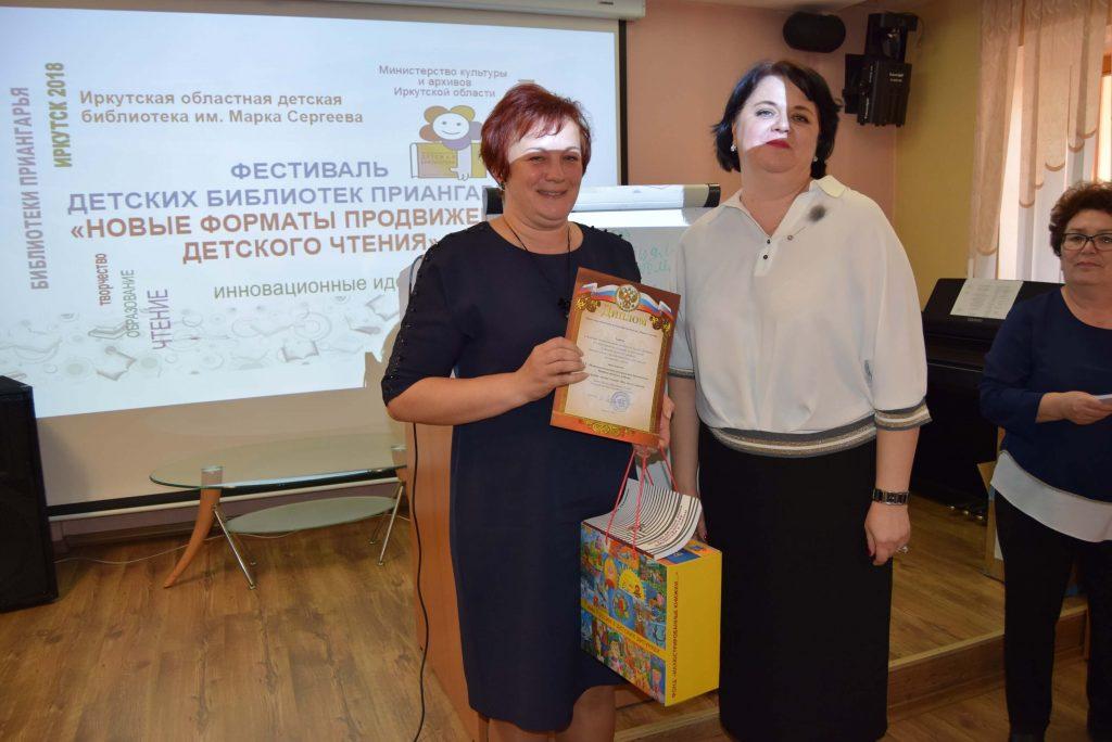 Люди Награждение Иркутская областная детская библиотека имени Марка Сергеева