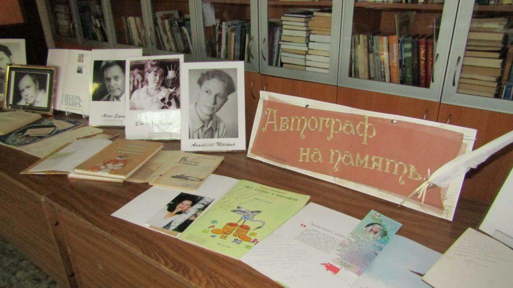 Книги Выставка Иркутская областная детская библиотека имени Марка Сергеева