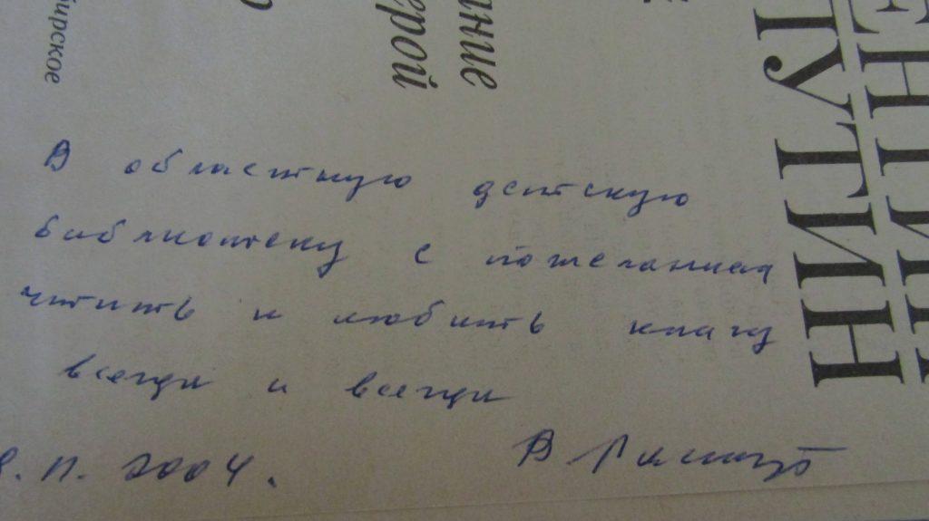Книга Афтограф Иркутская областная детская библиотека имени Марка Сергеева