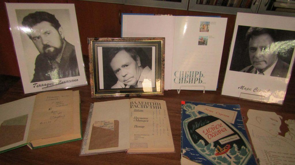 Книги Портреты Иркутская областная детская библиотека имени Марка Сергеева