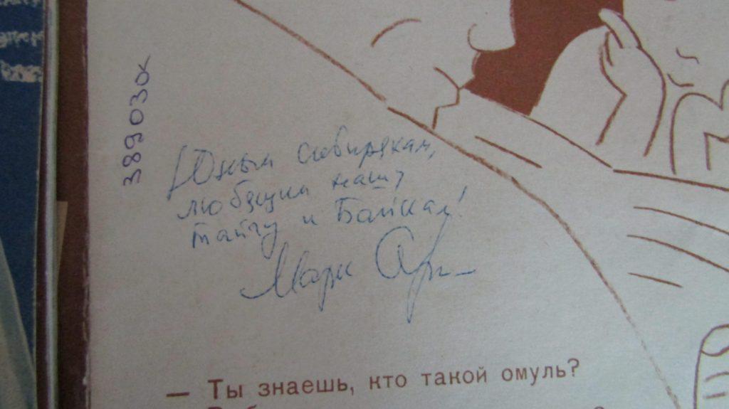 Книга Автограф Иркутская областная детская библиотека имени Марка Сергеева