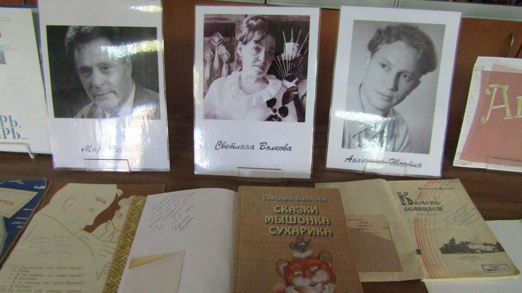Книги Выставка Портреты Иркутская областная детская библиотека имени Марка Сергеева