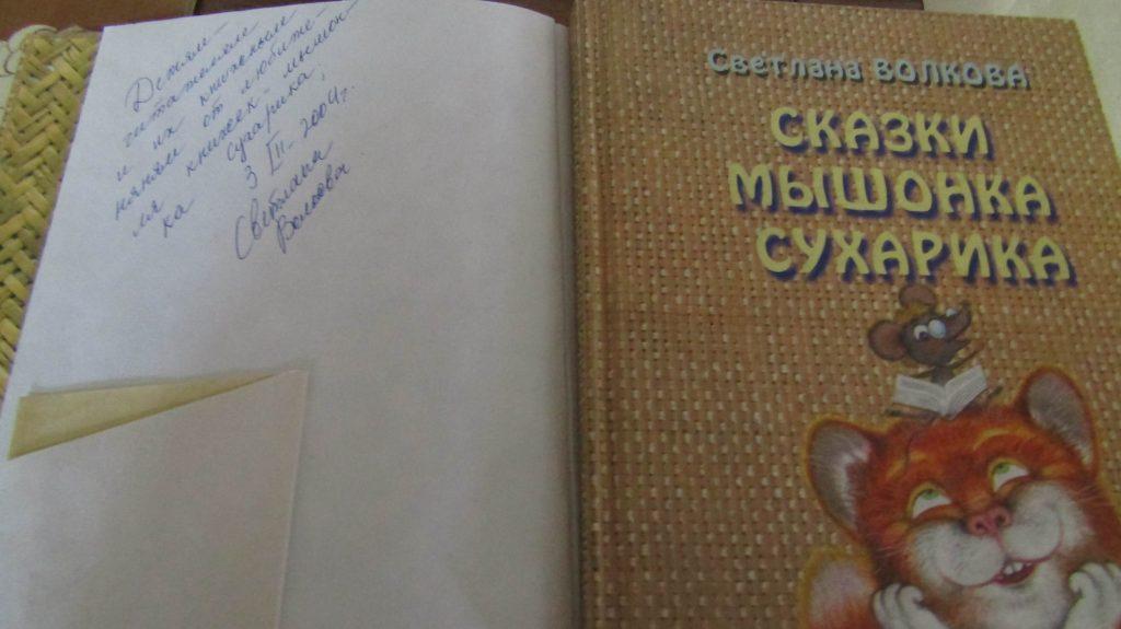 Книга Автограф Светлана Волкова Иркутская областная детская библиотека имени Марка Сергеева
