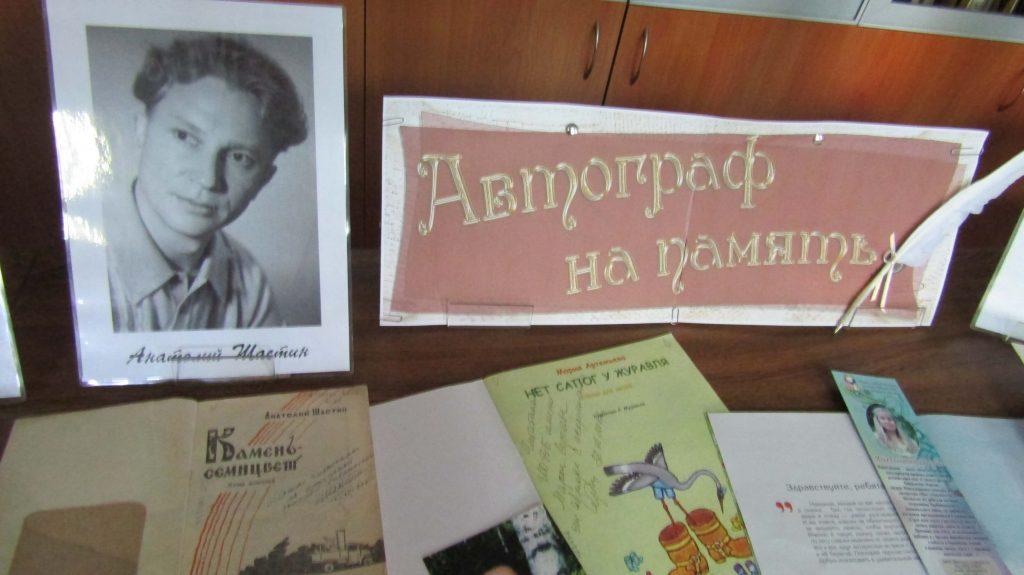 Книги Выставка Портрет Иркутская областная детская библиотека имени Марка Сергеева