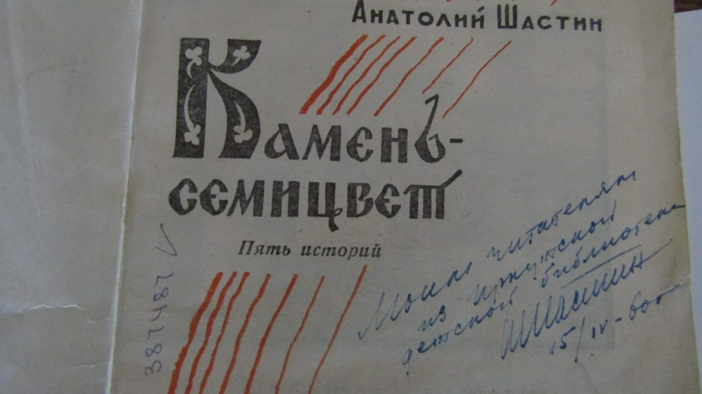 Книга Автограф Анатолий Шастин Иркутская областная детская библиотека имени Марка Сергеева