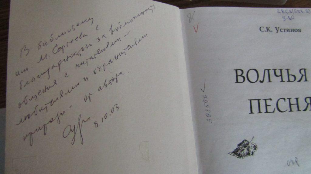 Книга Автограф Семен Устинов Иркутская областная детская библиотека имени Марка Сергеева