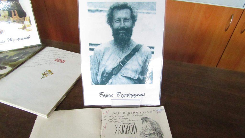 Книги Портрет Выставка Иркутская областная детская библиотека имени Марка Сергеева