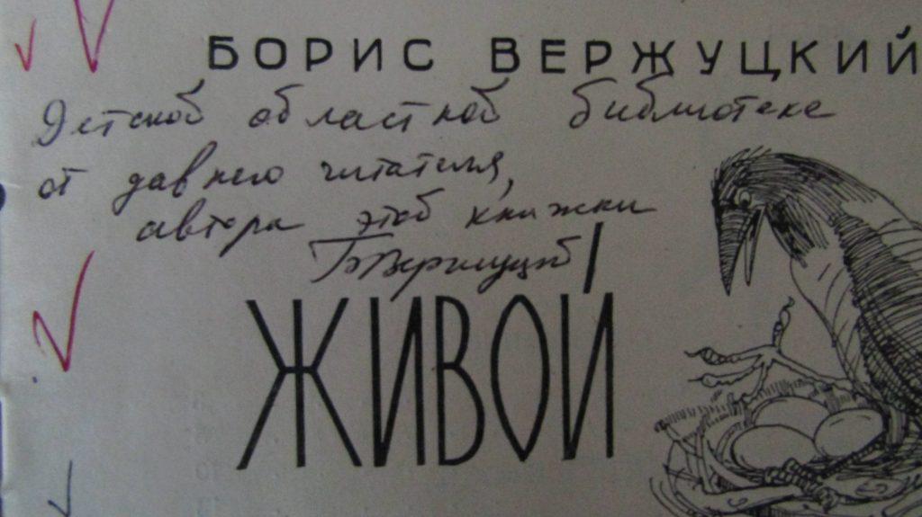 Книга Автограф Борис Вержуцкий Иркутская областная детская библиотека имени Марка Сергеева