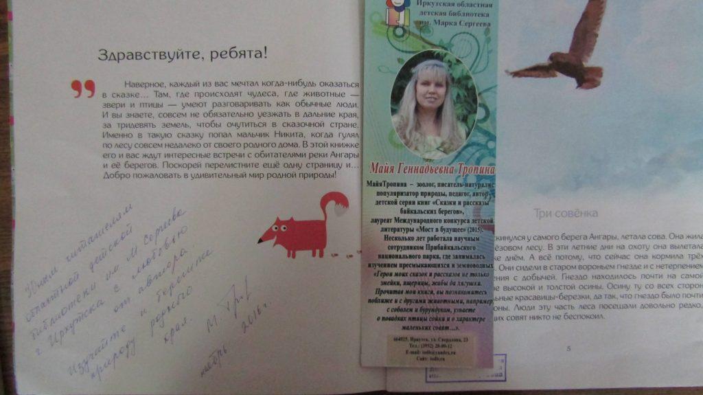 Книги Автограф Майя Тропина Иркутская областная детская библиотека имени Марка Сергеева