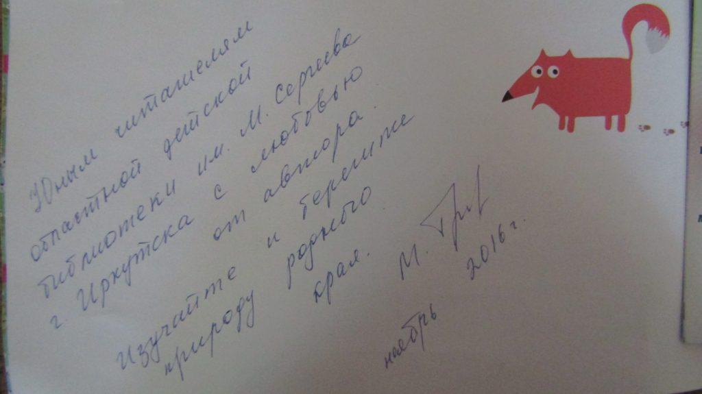 Книга Автограф Майя Тропина Иркутская областная детская библиотека имени Марка Сергеева