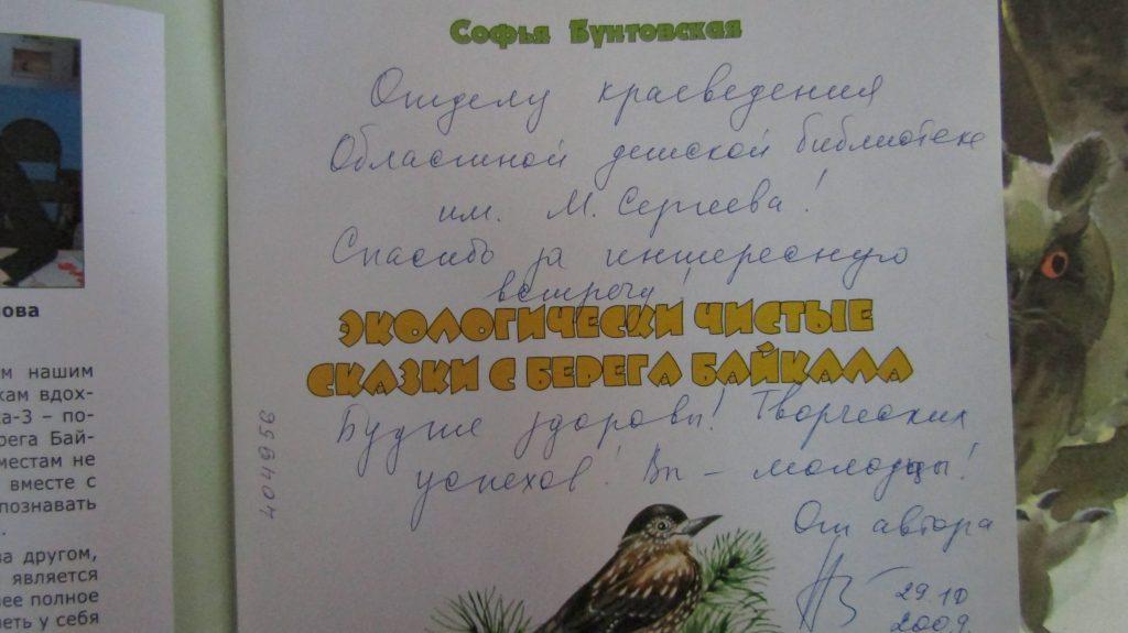 Автограф Книга Софья Бунтовская Иркутская областная детская библиотека имени Марка Сергеева