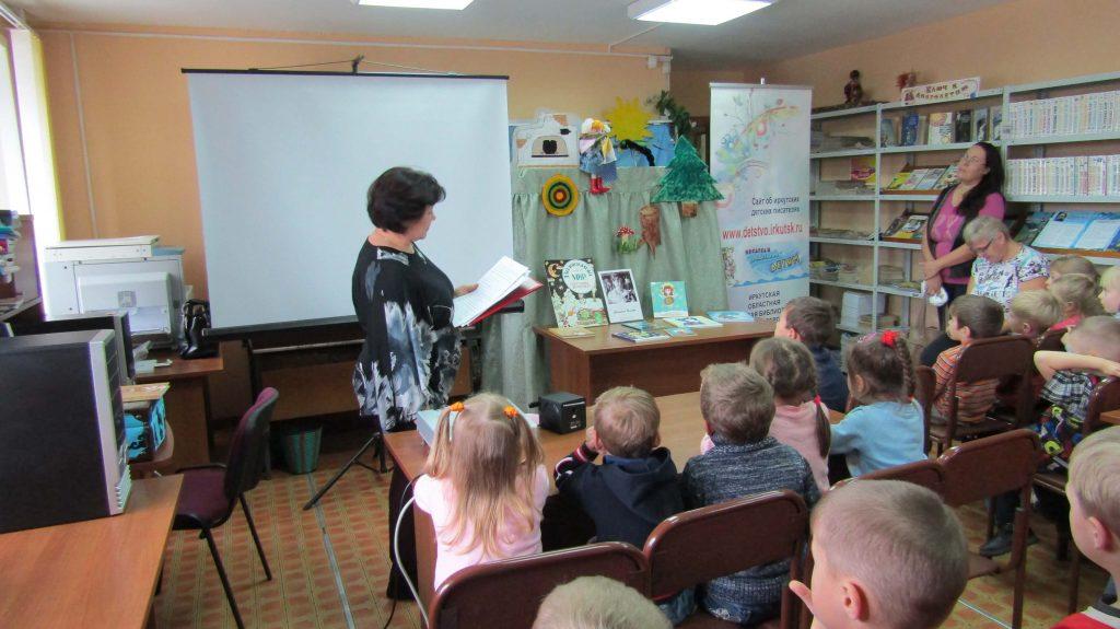 Читатели Дети Ширма Куклы Книги Иркутская областная детская библиотека им. Марка Сергеева