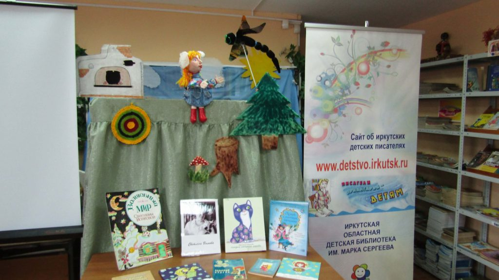 Куклы Ширма Книги Иркутская областная детская библиотека им. Марка Сергеева