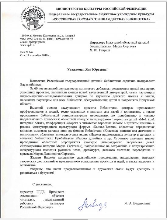 Поздравление ИОДб им. Марка Сергеева с 60-летним юбилеем от РГДБ