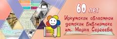 60 лет Иркутской областной детской библиотеке им. Марка Сергеева