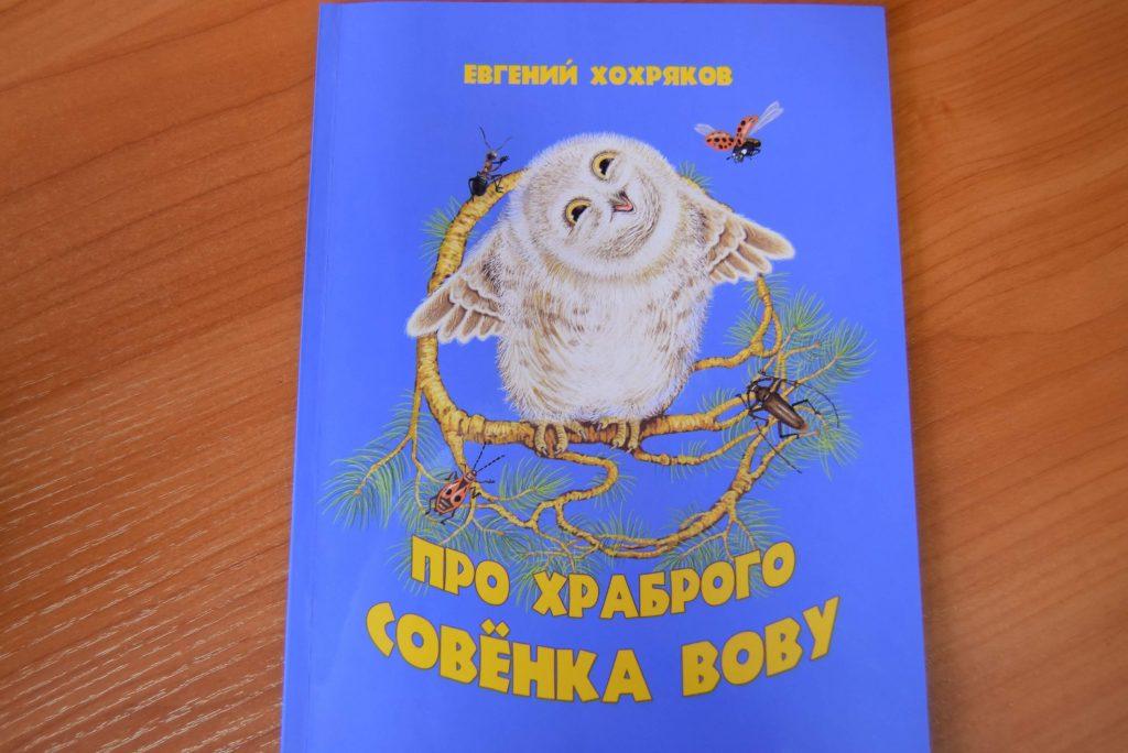 книга Про храброго совёнка Вову