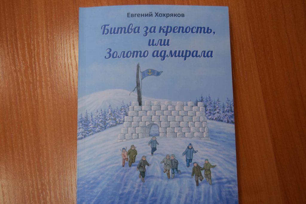 книга Битва за крепость