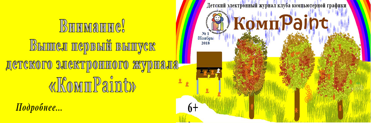 журнал «KoмпPaint»