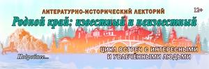 Литературно-исторический лекторий «Родной край: известный и неизвестный»