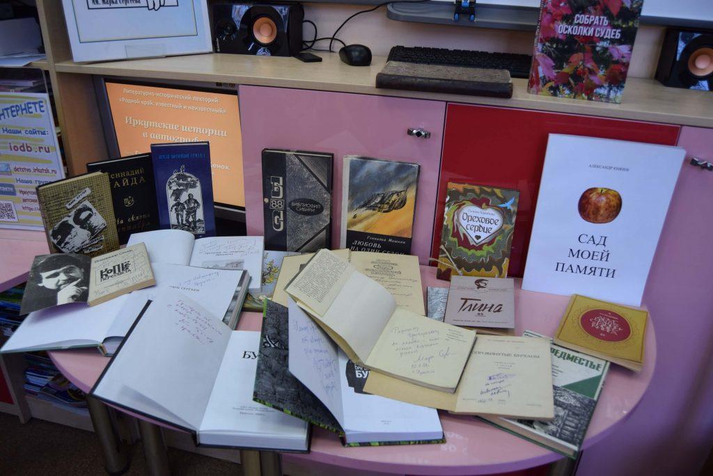 книги автограф