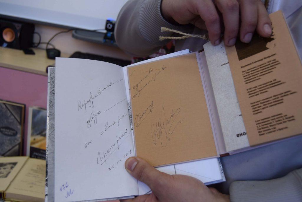 книга автограф