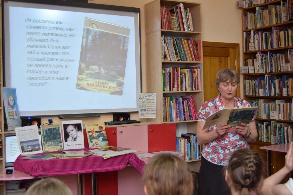 экран библиотекарь читатели