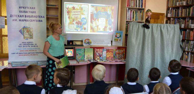 библиотекарь экран кукла дети ширма зал