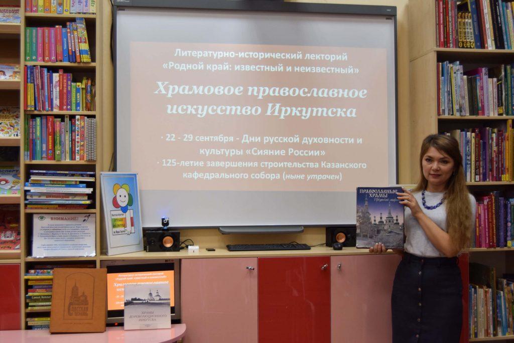 лектор экран изображение книги