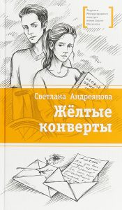 Андреянова С. Желтые конверты