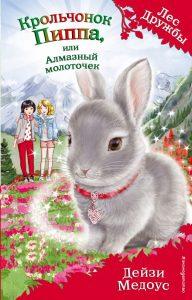 Крольчонок Пиппа
