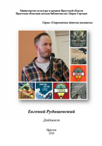 Евгений Рудашевский брошура