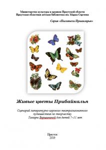Обложка Живые цветы Прибайкалья