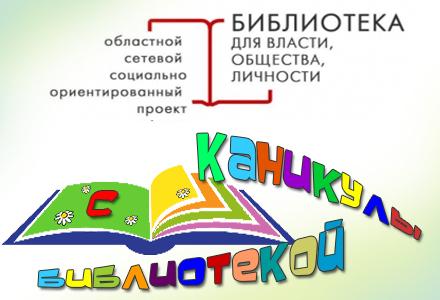 логотип каникулы с библиотекой+
