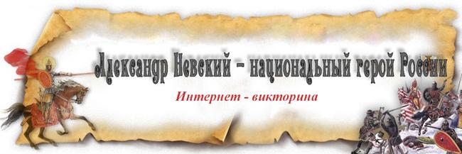 Александр Невский - национальный герой России