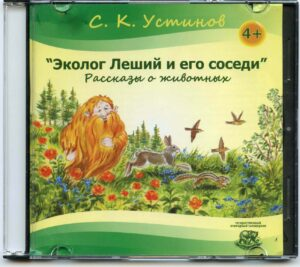 Аудиокниги Семена Устинова