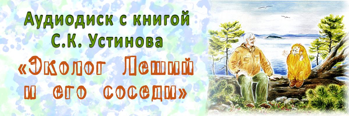 Проект «Открывая книгу – слушай!» : Семен Устинов