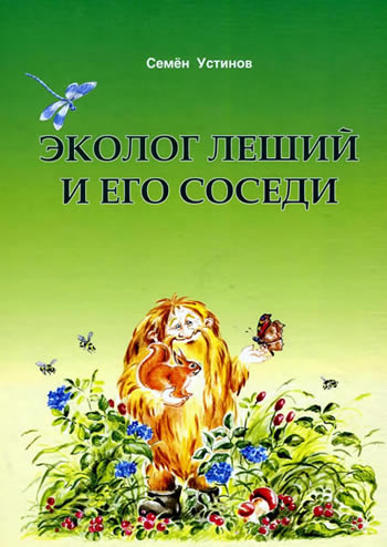 Книга Семена Устинова