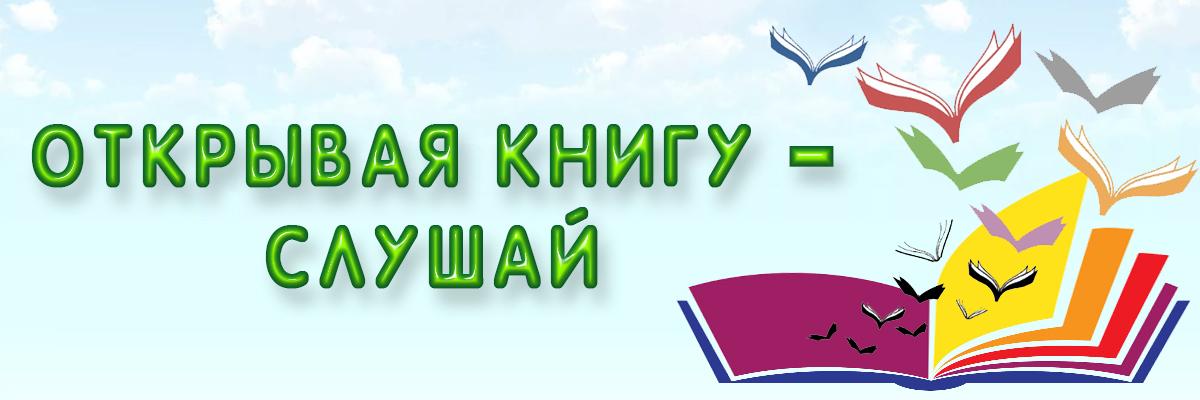 Проект «Открывая книгу – слушай!»