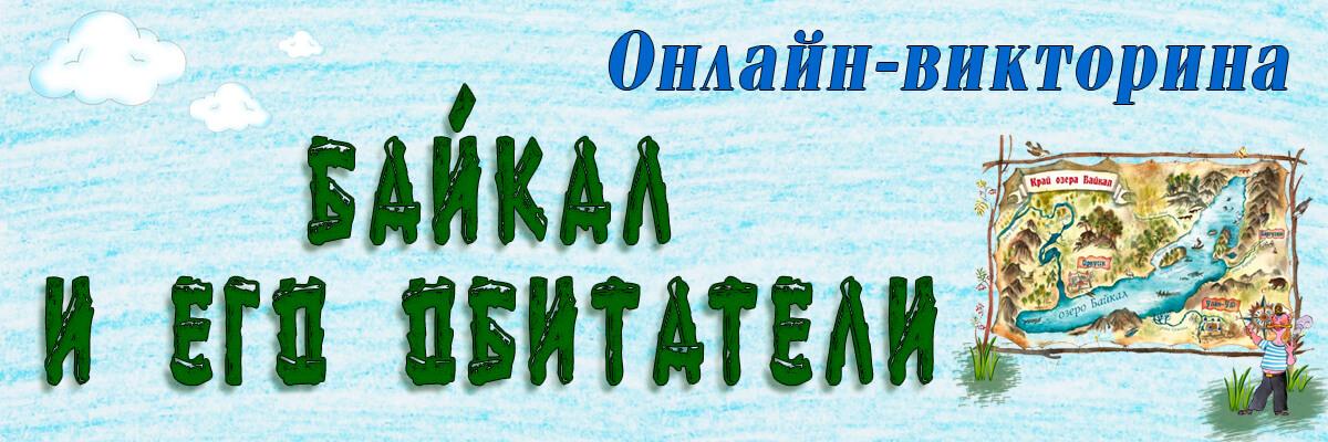 Викторина «Байкал и его обитатели»